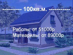 Монтаж отопления дома 100 кв.м.