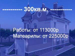 Монтаж отопления дома 300 кв.м.